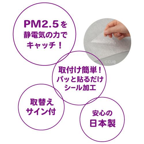 アレルブロック PM2.5対応 ホコリとりフィルター 2枚