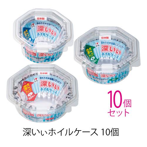 深いぃホイルケース(10個セット)