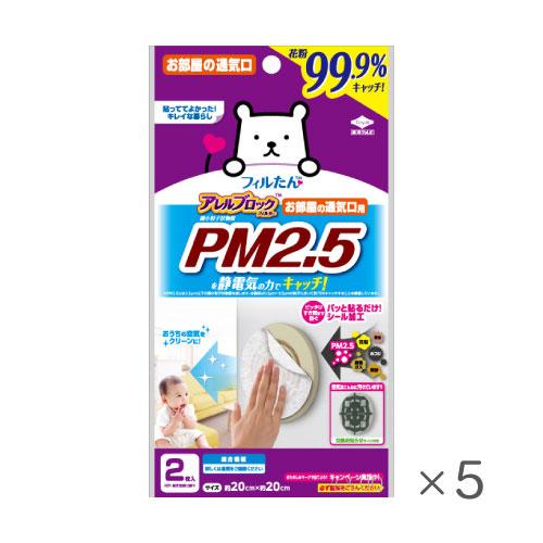 アレルブロック PM2.5対応 ホコリとりフィルター 2枚 (5個セット)