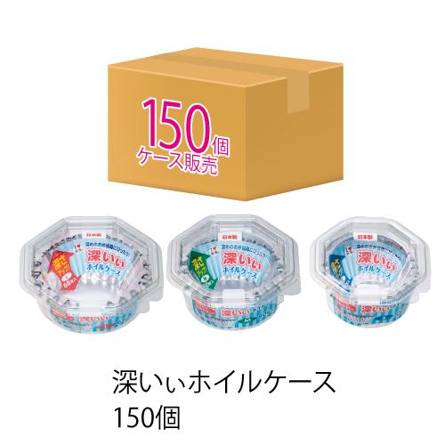 深いぃホイルケース(150個セット)