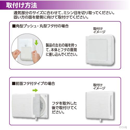アレルブロック ホコリとりフィルター フタ付き通気口用 (8個セット)