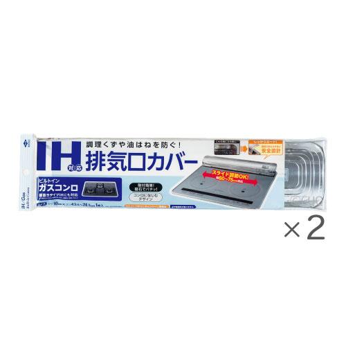 排気口カバー(2個セット)
