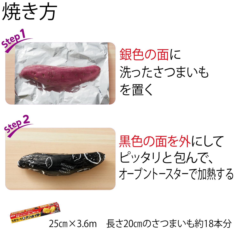 石焼きいも黒サンホイル 3.6m(12本セット)