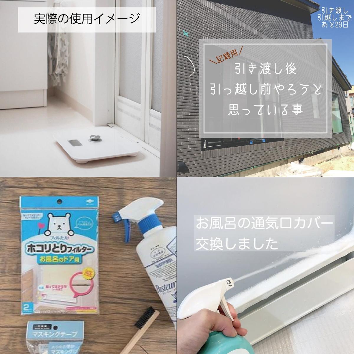 ホコリとりフィルター お風呂のドア用 3枚