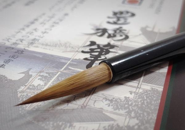 伝統的工芸品豊橋筆【嵩山工房 太筆・細筆セットB】