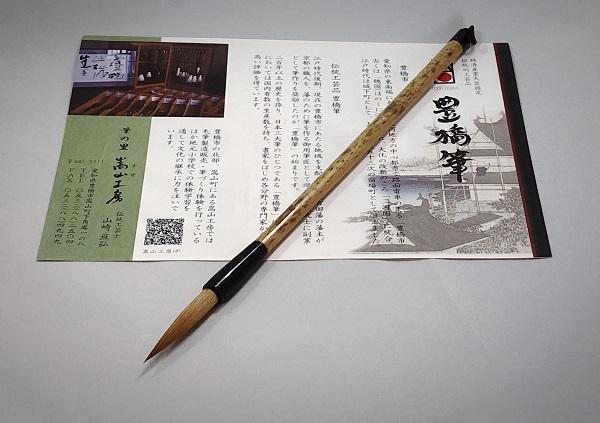 伝統的工芸品豊橋筆【兼毛筆5号イタチ巻】
