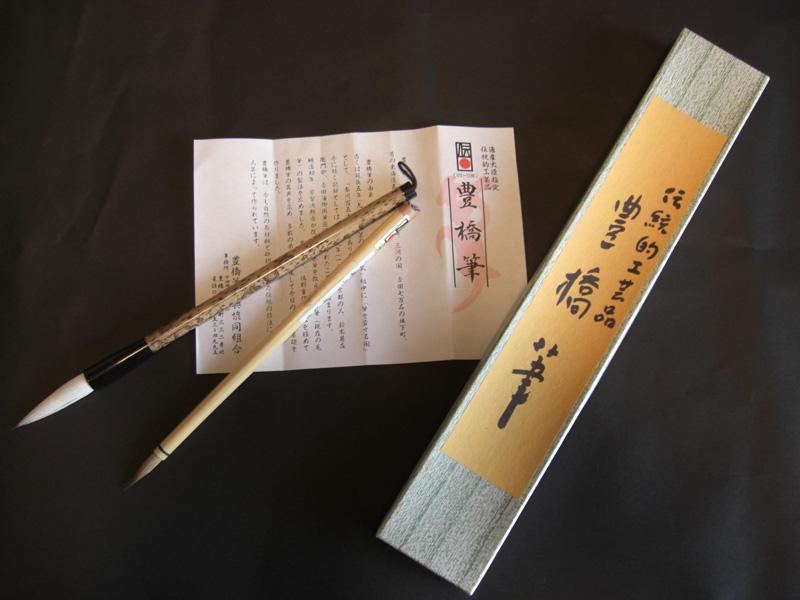 伝統工芸士の匠の技【豊橋筆 太・細セット】