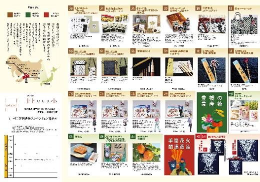 <<愛知・豊橋のいいもの旨いもの>> 00 ギフトカタログ2021