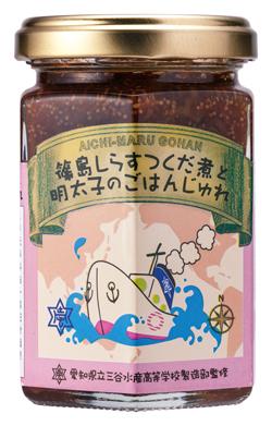 あさりとちりめんの佃煮ジュレ【愛知丸ごはん二本セット】