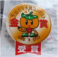 とよはし産次郎柿で作ったヘルシーな寒天ゼリー【次郎柿ゼリー】