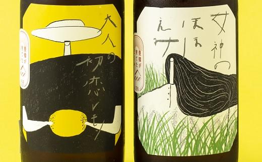 『愛知・豊橋のいいもの旨いもの』 36 豊橋が育てたビール(女神のほほえみ・大人の初恋レモン)