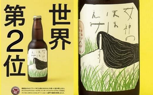 <<愛知・豊橋のいいもの旨いもの>> 35 豊橋が育てたビール(女神のほほえみ・大人の初恋レモン)