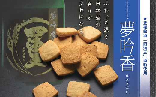 『愛知・豊橋のいいもの旨いもの』 51 『夢吟香』 豊橋の銘酒四海王「夢吟香」の酒粕が香るクッキー
