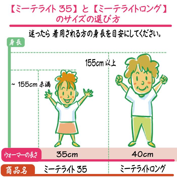 ミーテ ライト35