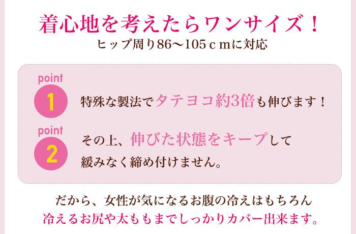 ミーテ お尻スッポリはらまきマチ付パンツタイプ(レギュラー丈)