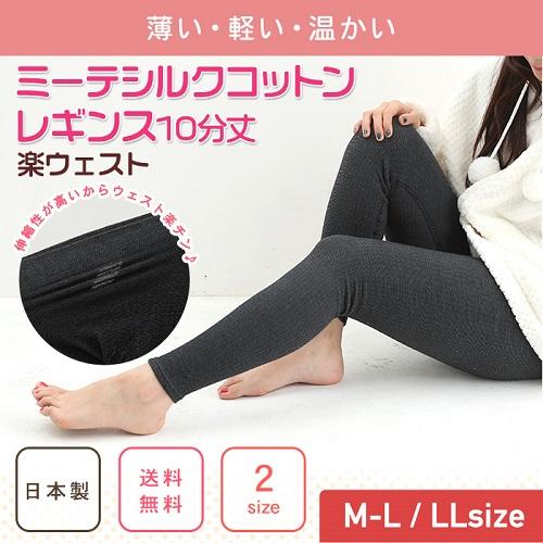 ミーテ シルクコットンレギンス10分丈(楽ウェスト)