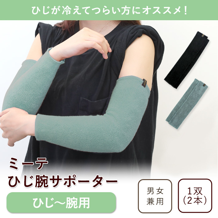 ミーテゆったり快適ひじ腕サポーター(35cm)