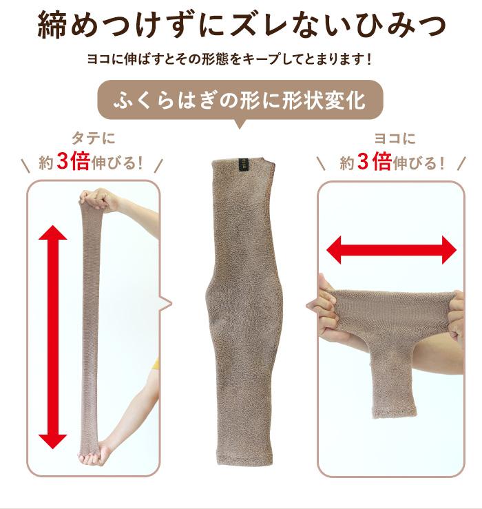 【男性用】ミーテ ゆったり快適保温
