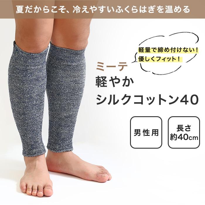 【男性用】ミーテ 軽やかシルクコットン40