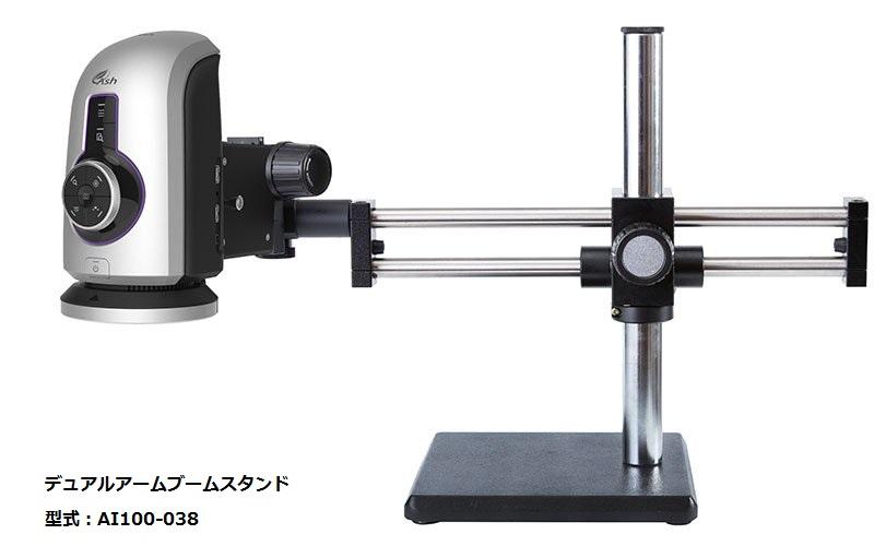 Ash デジタルスコープ OMNI core