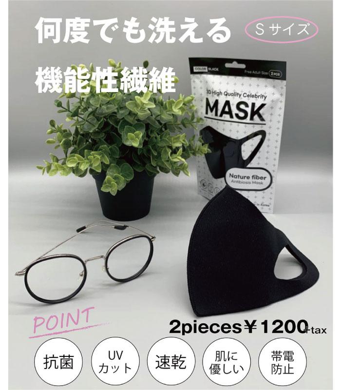 抗菌3D立体マスク2枚セットS