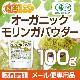 オーガニック モリンガ パウダー 100g 【メール便送料無料】 国内殺菌粉末加工 [04] NICHIGA(ニチガ)
