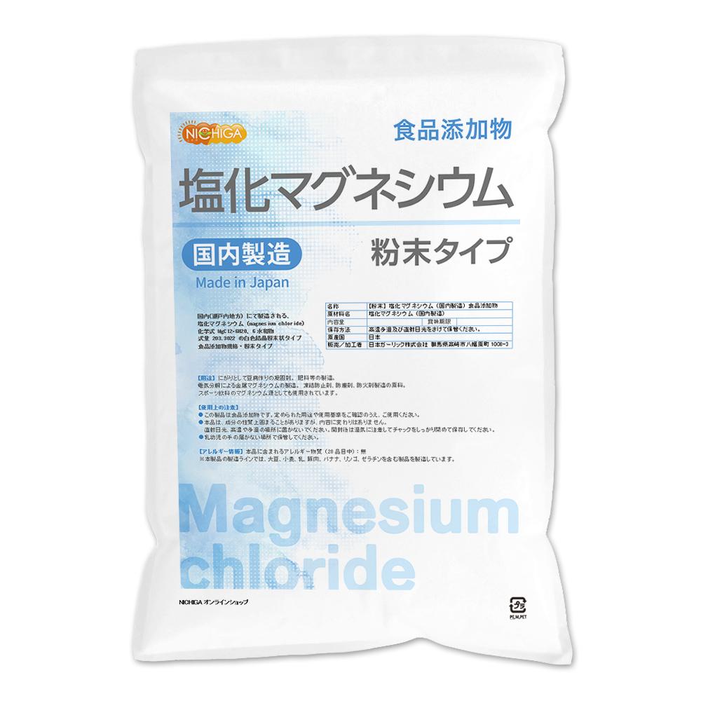 【粉末状】 塩化マグネシウム(国内製造) 5kg×3袋 【送料無料!(北海道・九州・沖縄を除く)】 食品添加物 MgCl2・6H2O 6水和物 [02] NICHIGA(ニチガ)