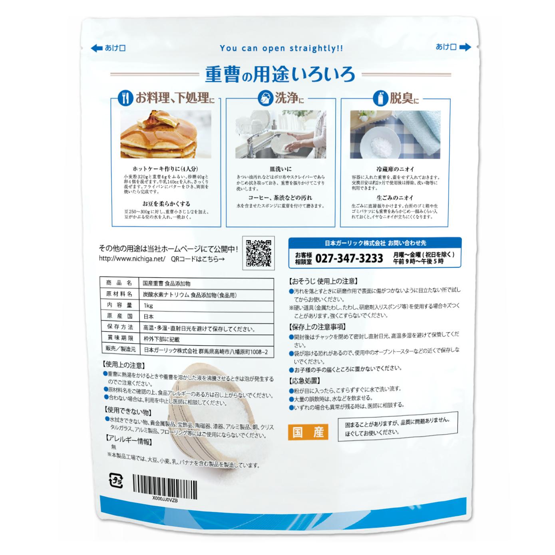 国産重曹 1kg 【メール便送料無料】 東ソー製 食品添加物 [01] NICHIGA(ニチガ)