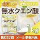 無水クエン酸 950g 【メール便送料無料】 食品添加物 [01] NICHIGA(ニチガ)