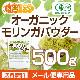 オーガニック モリンガ パウダー 500g 【メール便送料無料】 国内殺菌粉末加工 [01] NICHIGA(ニチガ)