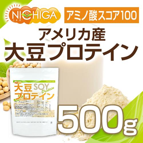 大豆プロテイン(アメリカ産) 500g 強粘性タイプ(ペーストタイプ) 飲みやすいソイプロテイン 大豆タンパク [02] NICHIGA(ニチガ)