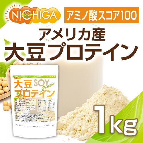 大豆プロテイン(アメリカ産) 1kg 強粘性タイプ(ペーストタイプ) 飲みやすいソイプロテイン 大豆タンパク [02] NICHIGA(ニチガ)