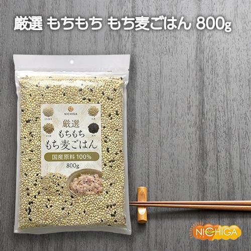 厳選 もちもち もち麦ごはん 800g 国産原料100% もちもち・ぷりぷり食感 [02] NICHIGA(ニチガ)