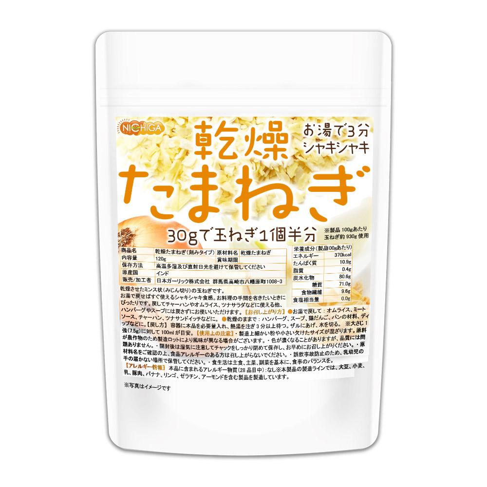 乾燥 たまねぎ (刻みタイプ) 120g 【メール便送料無料】 [04] NICHIGA(ニチガ)