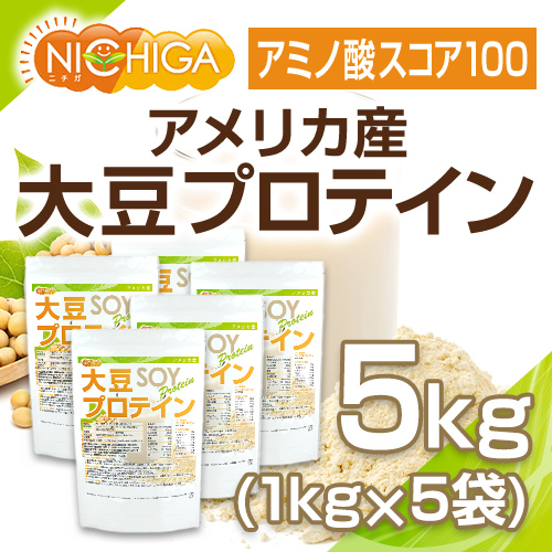 大豆プロテイン(アメリカ産) 1kg×5袋 強粘性タイプ(ペーストタイプ) 飲みやすいソイプロテイン 大豆タンパク [02] NICHIGA(ニチガ)