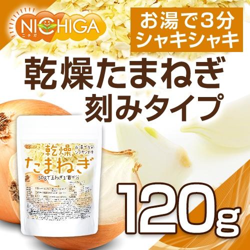 乾燥 たまねぎ (刻みタイプ) 120g [02] NICHIGA(ニチガ)
