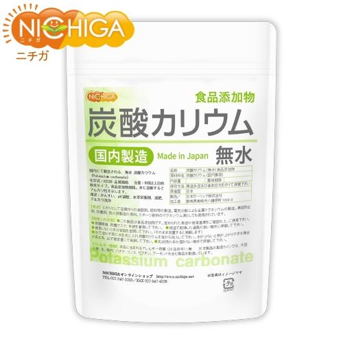 炭酸カリウム(無水) 200g 国内製造 食品添加物 Potassium carbonate 品質規格 含量:99%以上 [02] NICHIGA(ニチガ)