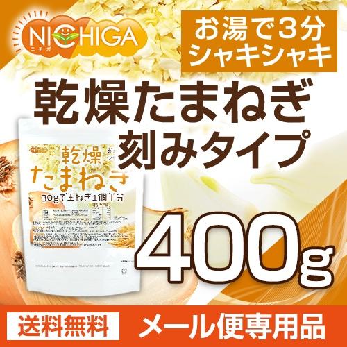 乾燥 たまねぎ (刻みタイプ) 400g 【メール便送料無料】 [05] NICHIGA(ニチガ)