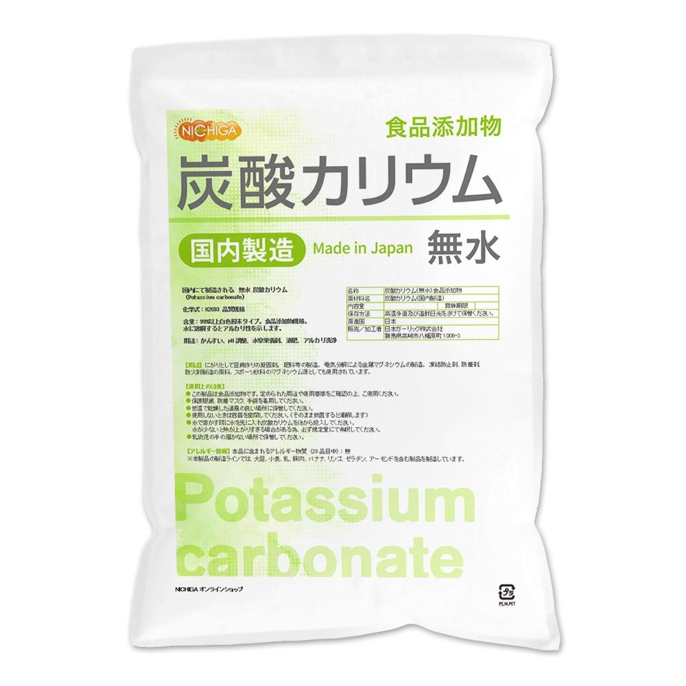 炭酸カリウム(無水) 5kg×3袋 【送料無料!(北海道・九州・沖縄を除く)】 国内製造 食品添加物 Potassium carbonate 品質規格 含量:99%以上 [02] NICHIGA(ニチガ)