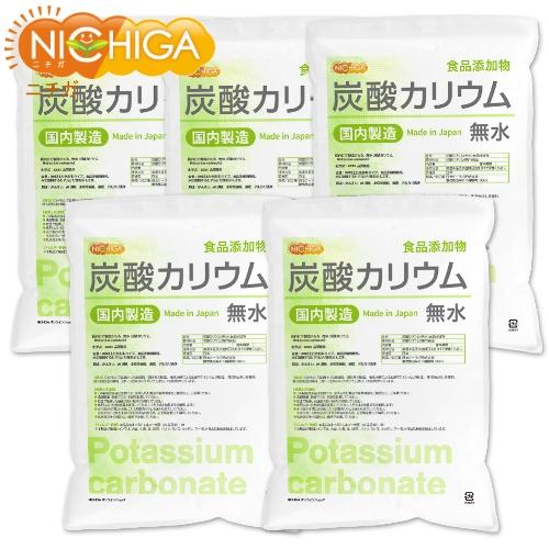 炭酸カリウム(無水) 5kg×5袋 【送料無料!(北海道・九州・沖縄を除く)・同梱不可】 国内製造 食品添加物 Potassium carbonate 品質規格 含量:99%以上 [02] NICHIGA(ニチガ)