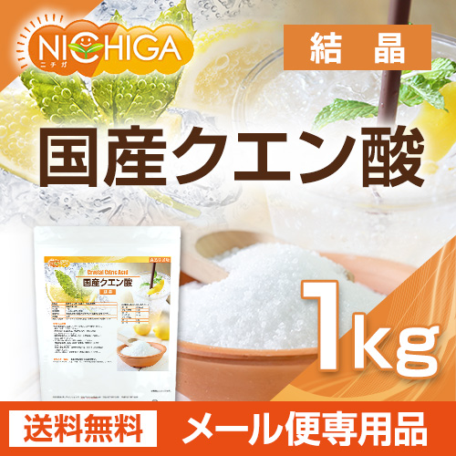 国産クエン酸(結晶) 1kg 【メール便送料無料】 食品添加物 粉末 鹿児島県製造 [01] NICHIGA(ニチガ)
