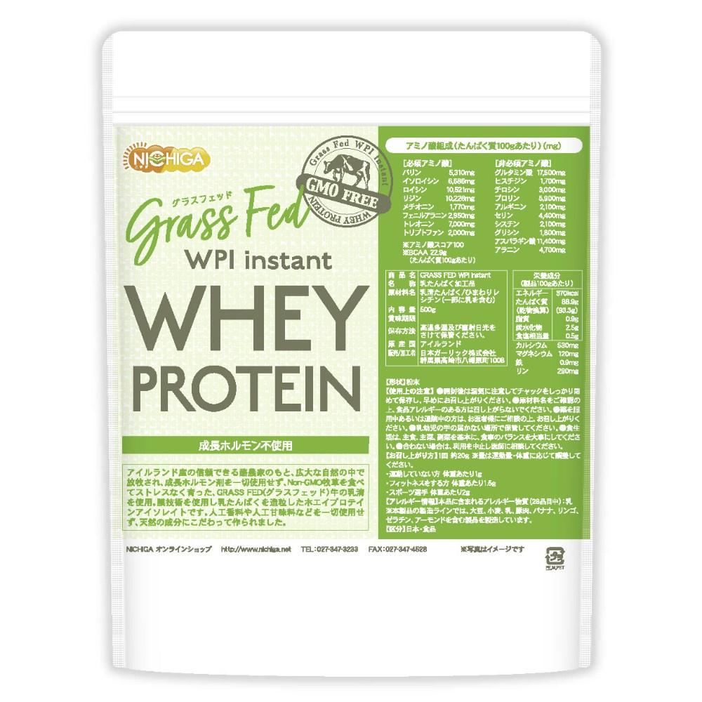 GRASS FED WPI instant ホエイプロテイン 500g GMO Free グラスフェッド [02] NICHIGA(ニチガ) 牛成長ホルモン不使用