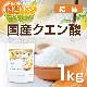 国産クエン酸(結晶) 1kg 食品添加物 粉末 鹿児島県製造 [02] NICHIGA(ニチガ)