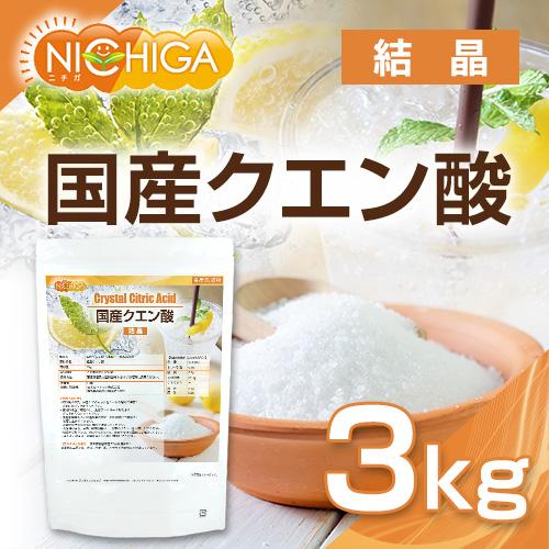 国産クエン酸(結晶) 3kg 食品添加物 粉末 鹿児島県製造 [02] NICHIGA(ニチガ)
