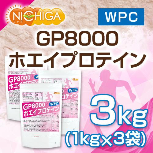 GP8000 ホエイプロテイン 1kg×3袋 WPC 無添加 ナチュラル 牛成長ホルモン不使用 [02] NICHIGA(ニチガ)