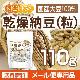 乾燥納豆(粒) 110g 【メール便送料無料】 国産大豆100%使用 Grain natto 生きている納豆菌93億個 [01] NICHIGA(ニチガ)