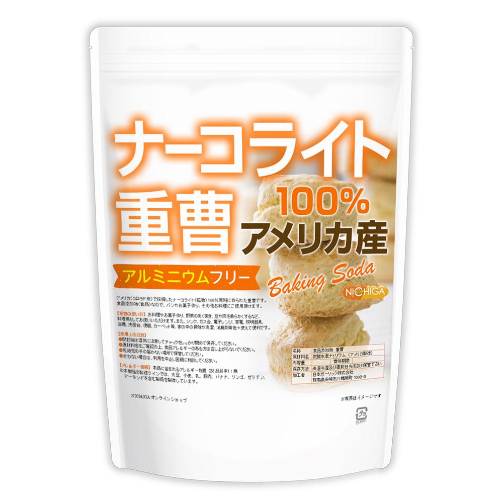 天然 重曹 950g 【メール便送料無料】 食品添加物 [05] NICHIGA(ニチガ)