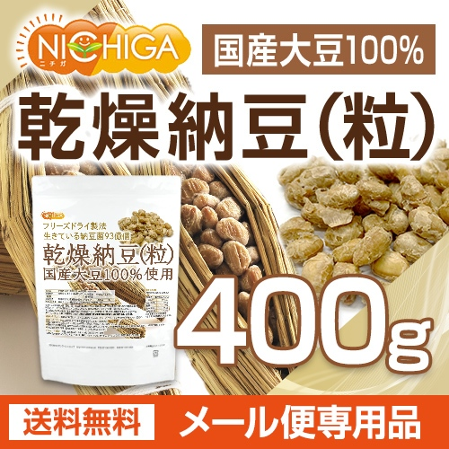 乾燥納豆(粒) 400g 【メール便送料無料】 国産大豆100%使用 Grain natto 生きている納豆菌93億個 [01] NICHIGA(ニチガ)