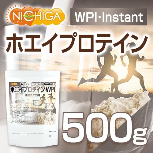 ホエイプロテインWPI 【instant】 500g Whey Protein Isolate [02] NICHIGA(ニチガ)