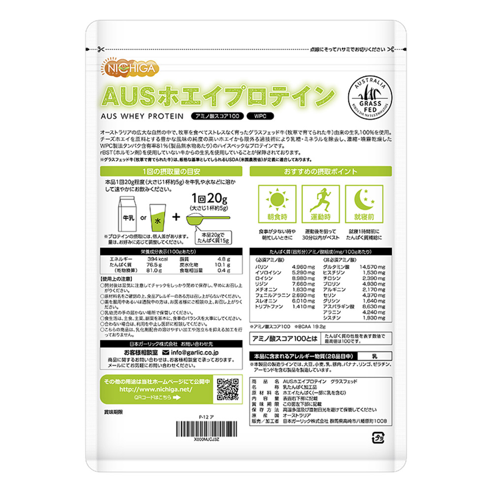 <シェイカー セット> AUSホエイプロテイン グラスフェッド 1kg×3袋 WPC製法タンパク含有率81% USDA認証 取得原料 WPC 牛成長ホルモン不使用 [02] NICHIGA(ニチガ)